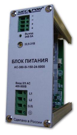 Блок питания АС-380-Si-150-24-5000