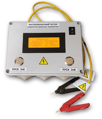 Прибор неразрушающего высоковольтного контроля радиоэлементов МЕГА 2000-1