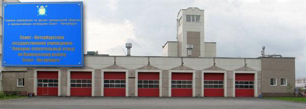 Пожарно-спасательный отряд по Приморскому району Санкт-Петербурга